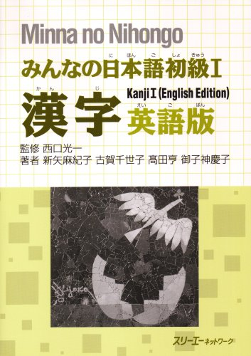 Minna No Nihongo: Kanji I (English Edition)