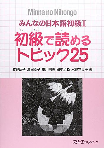Minna No Nihongo 1 Shokyu T25 (Minna: Makino