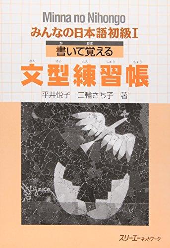 Minna No Nihongo 1 Kaite Oboer (Minna: Hirai
