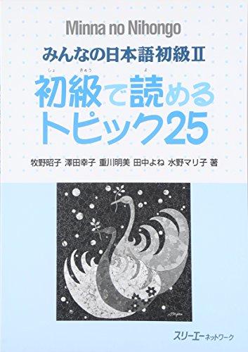 Minna No Nihongo: Makino; Akiko Makino