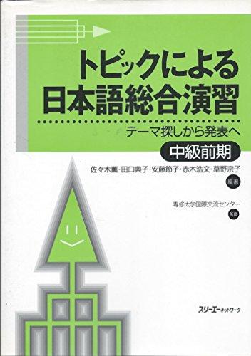 9784883191949: Topikku Ni Yoru Nihongo So?go? Enshu?: Te?ma Sagashi Kara Happyo? E