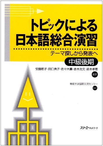 9784883191956: トピックによる日本語総合演習―テーマ探しから発表へ 中級後期