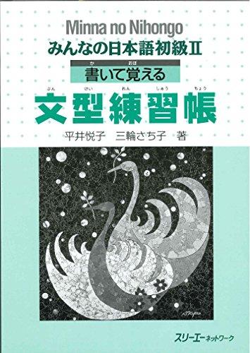 Minna no Nihongo Shokyu 2 Kaite Oboeur: Makino Akiko