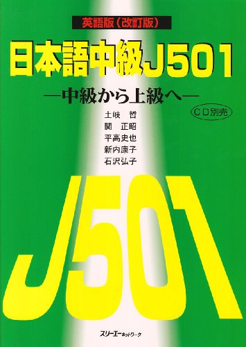 9784883192113: Nihongo Chu Kyu J501