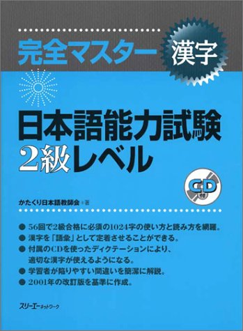 Kanji Preparation for the Japanese Language Proficiency: Michihiro Takai