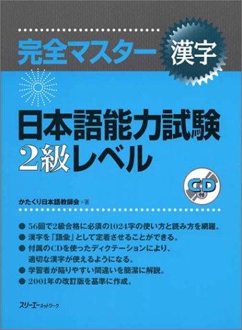 9784883192298: Kanji Preparation for the Japanese Language Proficiency Exam - Level 2 (Kanzen Masutaa Kanji: Nihongo Nouryoku Shiken 2 kyu Reberu) (in Japanese)