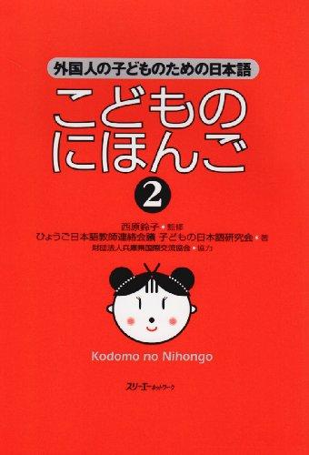 9784883192342: Kodomo no Nihongo
