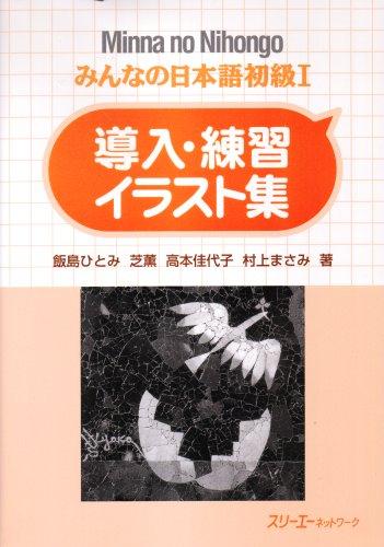 9784883192649: Minna no Nihongo 1 : Donyu Renshu Irasutoshuu (Sentence Pattern Practice Illustrations)
