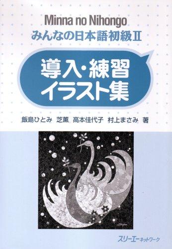 9784883192656: Minna no Nihongo 2 : Donyu Renshu Irasutoshuu (Sentence Pattern Practice Illustrations)