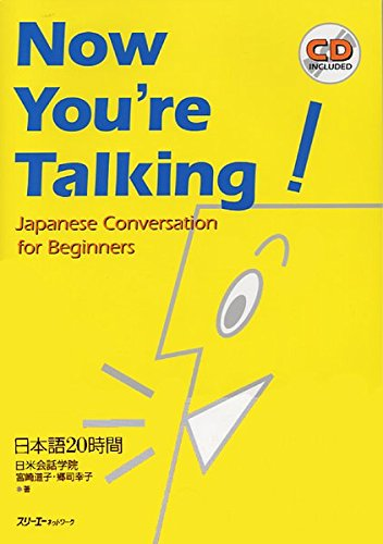 Now you're talking: Japanese conversation for Beginners: Michiko Miyazaki and