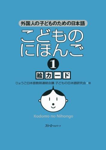 9784883192830: Kodomo no Nihongo 1 Picture Cards