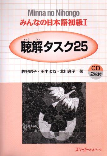 Minna no Nihongo 1 Chookai Tasuku 25: Makino et al