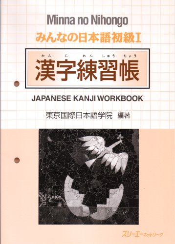 Minna no Nihongo: Japanese Kanji Workbook Bk.: 3A Corporation