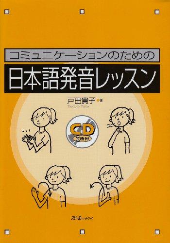 9784883192953: Komyunikēshon No Tame No Nihongo Hatsuon Ressun