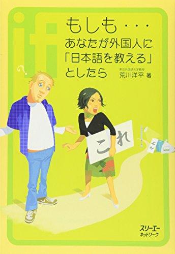 9784883193073: Moshimo... anataga gaikokujin ni nihongo wo oshieru to shitara