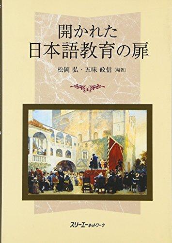 """Hirakareta Nihongo kyoÌ""""iku no tobira = Janua: Hiroshi Matsuoka; Masanobu"""