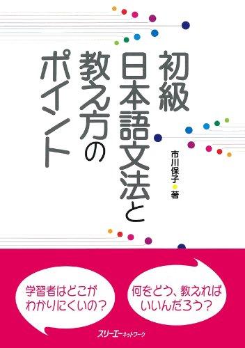 9784883193363: Shokyū Nihongo Bunpō To Oshiekata No Pointo