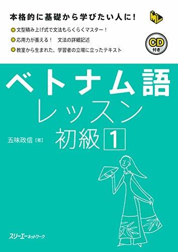Betonamugo ressun shokyuÌ?. 1: Masanobu Gomi