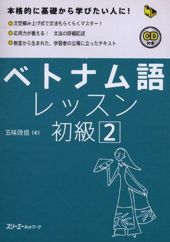 "Betonamugo ressun shokyuÌ"". 2: Masanobu Gomi"
