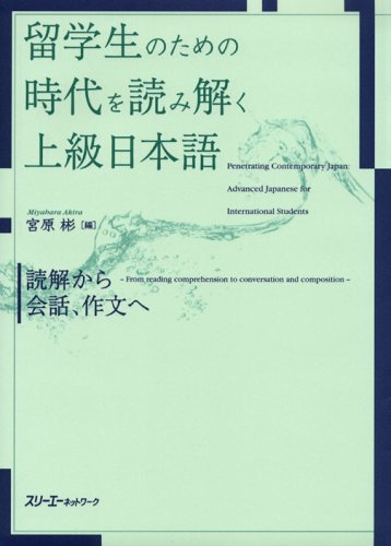 9784883193844: Penetrating Contemporary Japan: Advanced Japanese for International Students