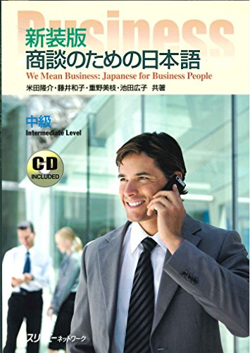 9784883194025: We Mean Business:japanese for Business People