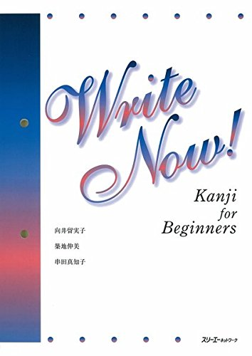 9784883194049: Write Now!_Kanji for Beginners