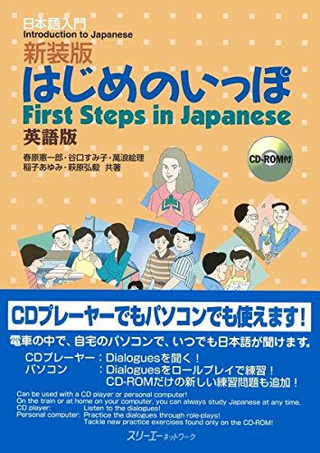 9784883194100: First Steps in Japanese