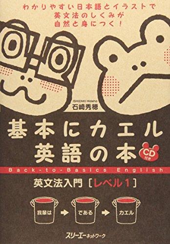 Basic Books English grammar of frog English