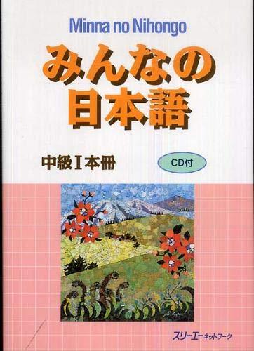MINNA NO NIHONGO INTERMEDIATE 1 (EN JAPONAIS+CD)