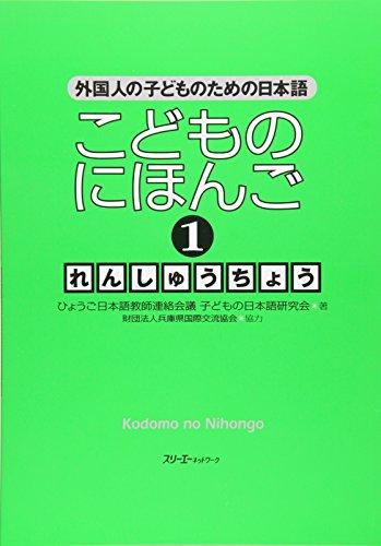 KODOMO NO NIHONGO 1 RENSHUCHO (JAPANESE FOR: NISHIHARA, SUZUKO