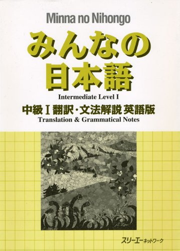 9784883194926: Minna no Nihongo Chukyu Vol.1 Translation & Grammatical Notes English ver.