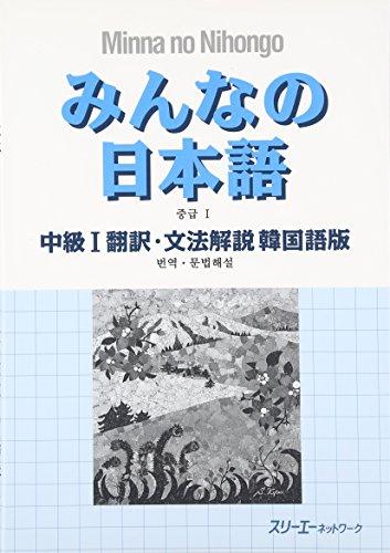 9784883194995: みんなの日本語 中級〈1〉翻訳・文法解説 韓国語版