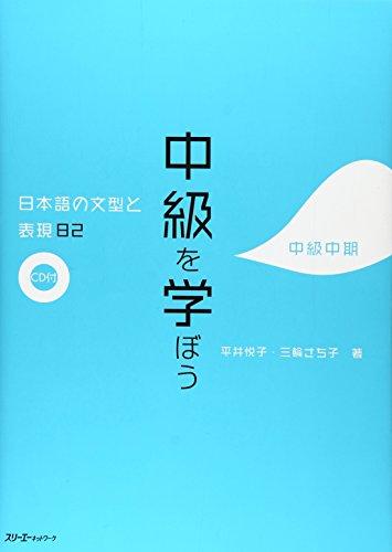 Learn Intermediate sentence patterns and expressions 82 intermediate medium term in Japanese: ...