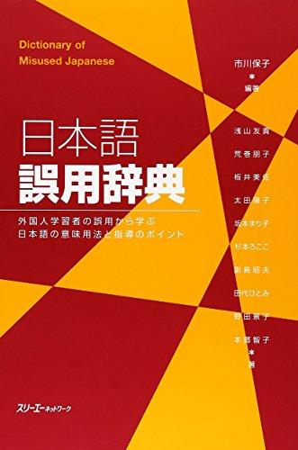9784883195220: Nihongo Goyo Jiten Japanese Dictionary