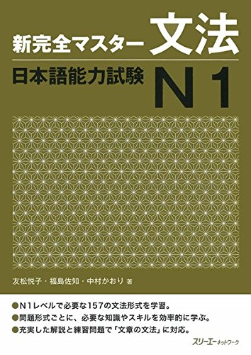 9784883195640: New Kanzen Master Grammar Japanese Language Proficiency Test N1 (Shin Kanzen Masuta Bunpo Nihongo No