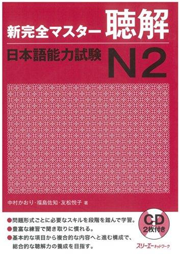 9784883195671: New full master Japanese Language Proficiency Test-Listening, Level N2 / Shin Kanzen Masutā Chōkai Nihongo Nōryoku Shiken N2