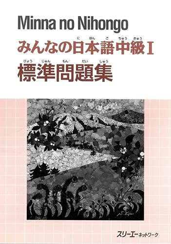 9784883195947: Minna no Nihongo Intermediate I Workbook