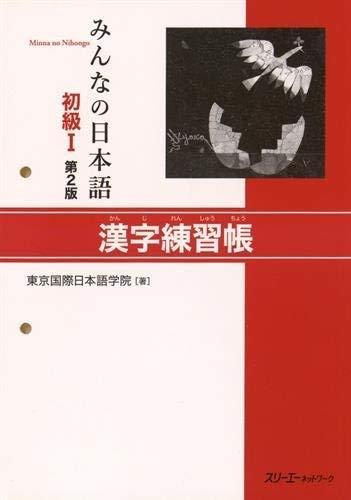 9784883196029: Minna no Nihongo Kanji Workbook I - Second Edition