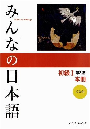 9784883196036: Minna no Nihongo vol. 1 2nd ver. w/ CD