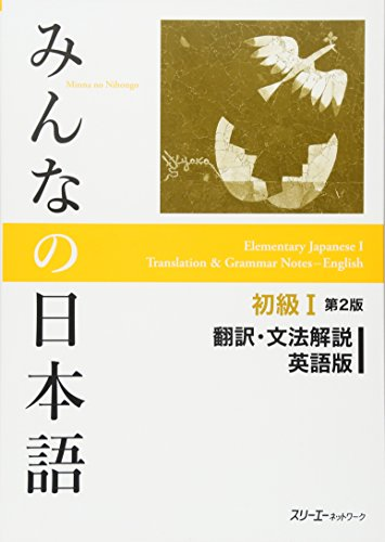 Minna No Nihongo Second Edition