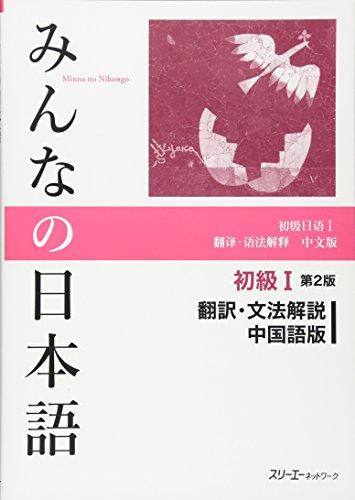 9784883196050: Minna no nihongo shokyuÌ? ichi hon'yaku bunpoÌ? kaisetsu chuÌ?gokugoban