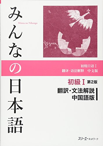9784883196050: Minna No Nihongo Shokyu [2nd Ver] Vol. 1 Translation & Grammatical Notes Chinese Ver.