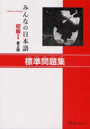 9784883196067: Minna no Nihongo Shokyu