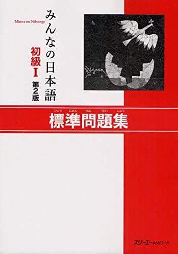 9784883196067: Minna no Nihongo 2nd Edition Beginner vol.1 Mondaisyu Trial question book