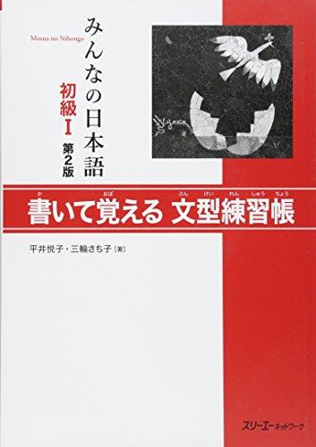 Han Kaite Oboeru Bunkei Renshucho (Paperback)