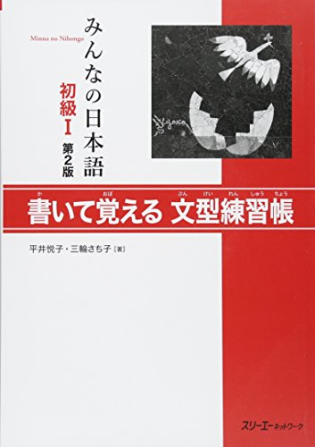 9784883196074: Minna no Nihongo 2nd Edition Beginner vol.1 Bunkei Rensyu Grammar trial book