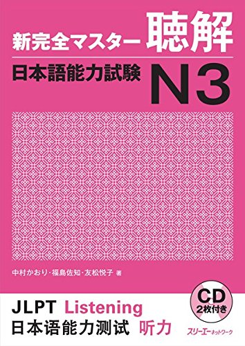 9784883196098: New Kanzen Master Listening Japanese Language Proficiency Test N3 / Shin Kanzen Masuta Chokkai Nihongo Noryokushiken N3