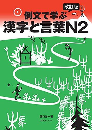9784883196111: Reibun de Manabu Kanji to Kotoba N2 [Rev. ver] Japanese Study Book