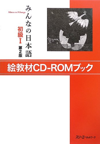 9784883196128: Minna no Nihongo I Picture Card CD-ROM Book - Second Edition