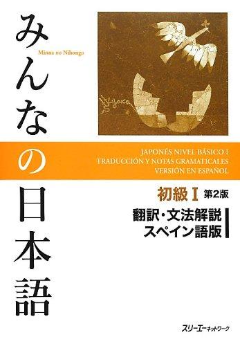 9784883196272: Minna no Nihongo I 2nd Edition Honyaku Bunpo Kaisetsu in Spanish (Minna no Nihongo)